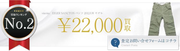EIGER SANCTONパンツ 2012AWモデル  2.2万円買取