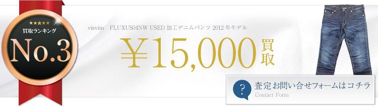 FLUXUS04NW USED加工デニムパンツ 2012年モデル 1.5万円買取
