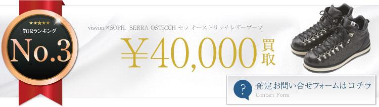 ×SOPH.ソフ SERRA OSTRICH セラ オーストリッチレザーブーツ 4万円買取