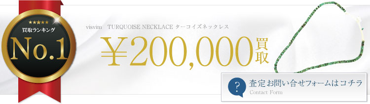 TURQUOISE NECKLACE ターコイズネックレス 20万円買取