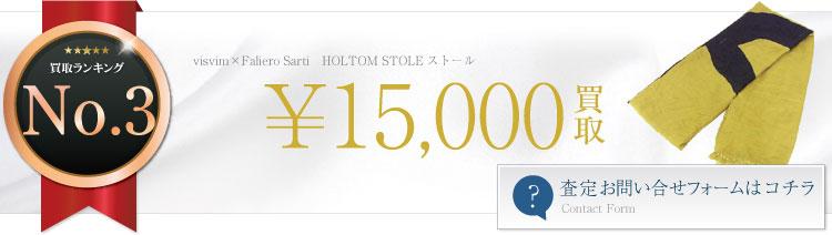 ×Faliero Sartiファリエロサルティ 2013年AWモデル HOLTOM STOLEストール 1.5万円買取