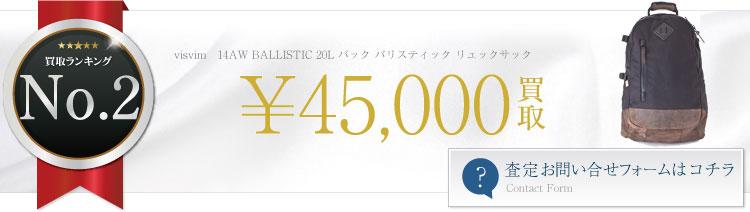 14AW BALLISTIC 20L バック バリスティック リュックサック 4.5万円買取