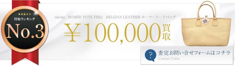 HOMER TOTE FR(L) BELGIAN LEATHER ホーマートートバッグ 10万円買取