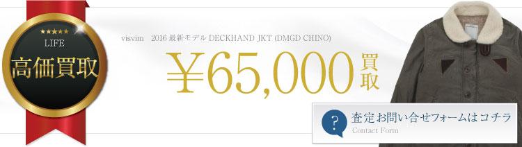 DECKHAND JKT (DMGD CHINO)/GORE-TEX WINDSTOPPER/ブロークンサテン/デッキジャケット 6.5万円買取