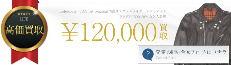 No.1  16SS but beautiful期復刻スタッズライダースジャケット/NAVY/UCQ4209/有名人着用 12万円買取