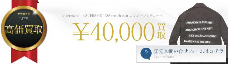 No.2  ×SUPREME 15SS trench coat 4万円買取