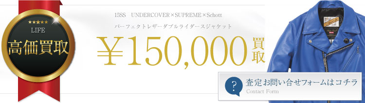 No.3  15SS ×SUPREME×Schott パーフェクトレザーダブルライダースジャケット 15万円買取