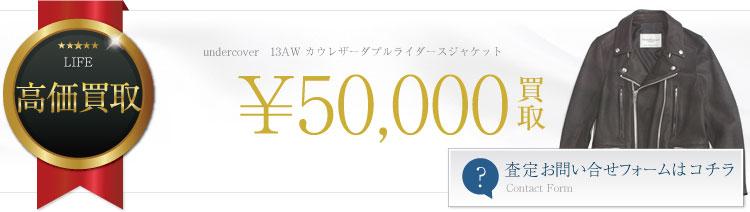 高価買取中  13AW カウレザーダブルライダースジャケット 5万円買取