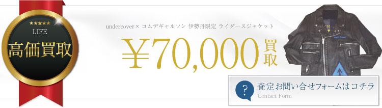 高価買取中  ×コムデギャルソン 伊勢丹限定 ライダースジャケット 7万円買取