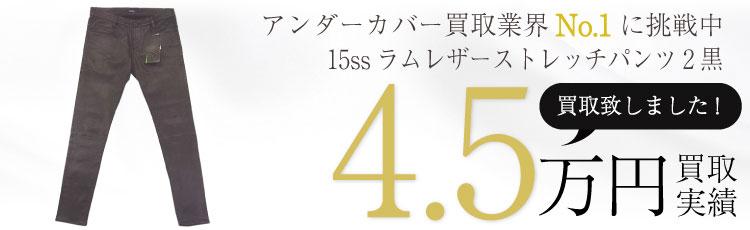 15ssUNDERCOVERISMラムレザーストレッチパンツ2黒 4.5万円買取 / 状態ランク:SS 中古品-ほぼ新品