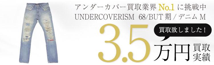 UNDERCOVERISMアンダーカバーイズム 68/BUT期/デニムM 3.5万円買取 / 状態ランク:B 中古品-可