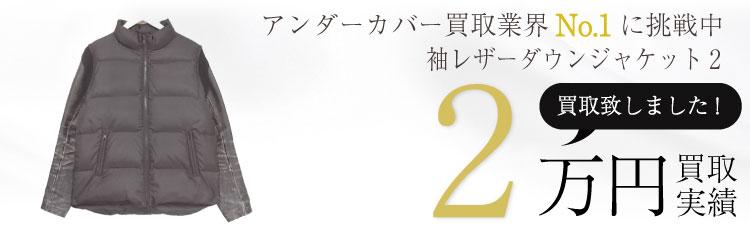 UNDERCOVERISMアンダーカバー袖レザーダウンジャケット2 2万円買取 / 状態ランク:B 中古品-可