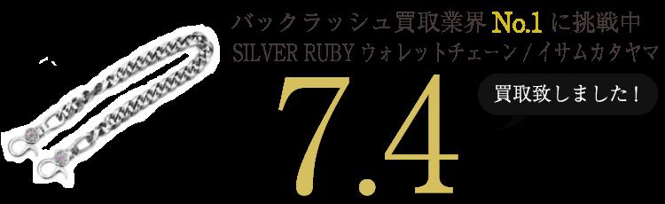 バックラッシュ SILVER RUBYウォレットチェーン/イサムカタヤマ ブランド買取ライフ