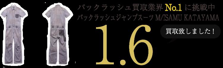 バックラッシュ バックラッシュジャンプスーツM/ISAMU KATAYAMA ブランド買取ライフ