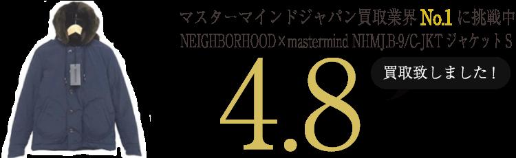 マスターマインドジャパン NEIGHBORHOOD×mastermind NHMJ.B-9/C-JKTジャケットS ブランド買取ライフ