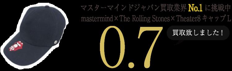 マスターマインドジャパン mastermind×The Rolling Stones×Theater8キャップL ブランド買取ライフ