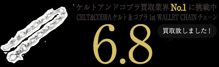ケルトアンドコブラ CELT&COBRAケルト&コブラ1st WALLET CHAINチェーン ブランド買取ライフ