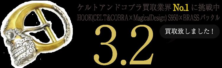 ケルトアンドコブラ HOOK(CELT&COBRA×MagicalDesign) S950×BRASSバックル ブランド買取ライフ