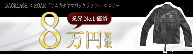 ロアー  BACKLASH × ROARイサムカタヤマバックラッシュ× ロアー 10周年ライダースジャケット ブランド買取ライフ
