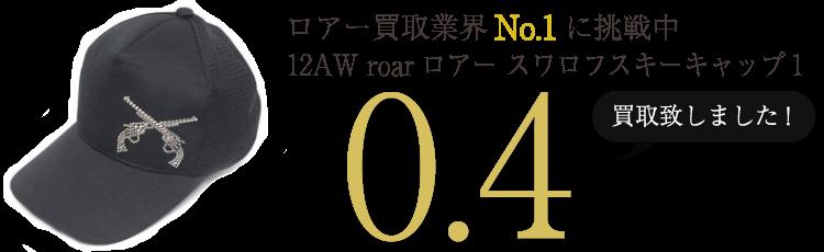ロアー 12AW roarロアー スワロフスキーキャップ1 ブランド買取ライフ