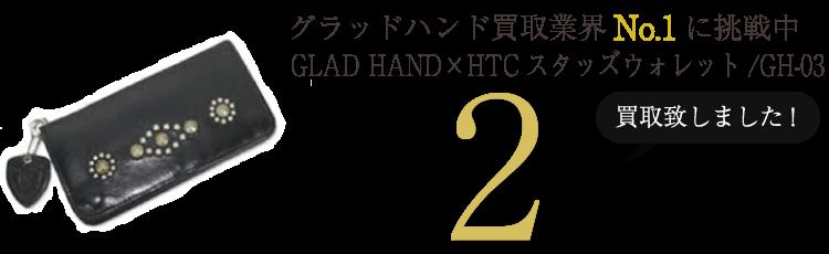 グラッドハンド GLAD HAND×HTCスタッズウォレット/GH-03 ブランド買取ライフ