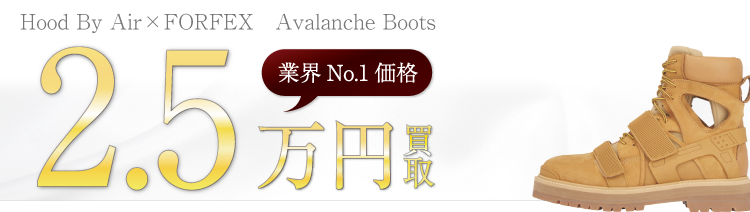 Hood By Air×FORFEX Avalanche Boots 高額査定中