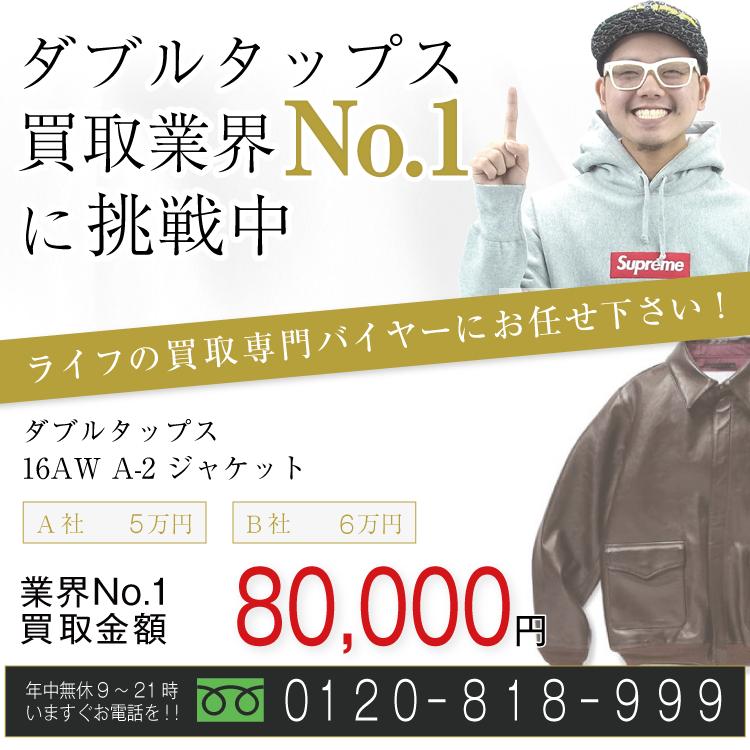 ダブルタップス高価買取14SS ベンチジャケット BENCH JK JACKET.NYLON.SATIN.MAJESTIC高額査定