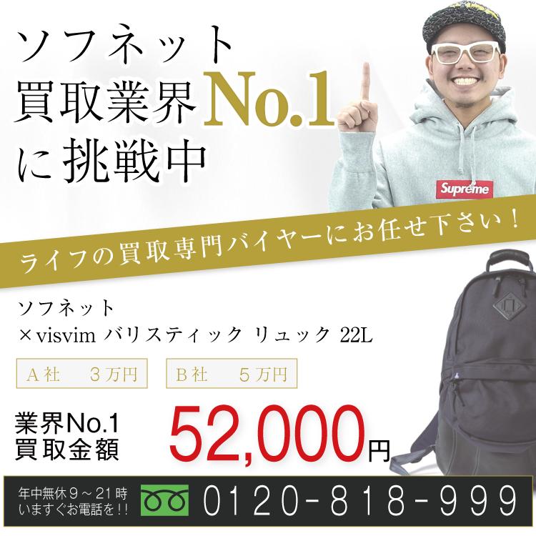 ソフネット 高価買取 ビズビム バリスティック リュック 22L高額査定