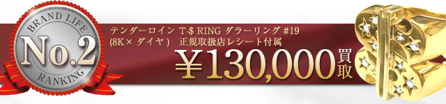 No.2 ダラーリング8K×DIA_TENDERLOIN買取ランキング