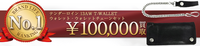 13AW T-WALLETウォレット・ウォレットチェーンセット 【10万円】