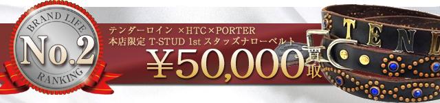 ×HTC×PORTER 本店限定 T-STUD 1stスタッズナローベルト  【5万円】