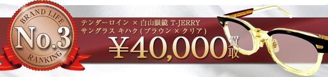 ×白山眼鏡 T-JERRY サングラス キハク(ブラウン×クリア) 【4万円】