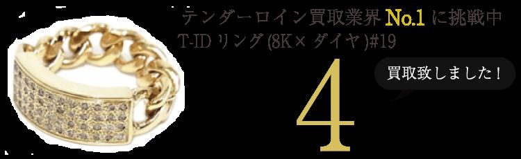 テンダーロインリング T-IDリング(8K×ダイヤ)#19 ブランド買取ライフ