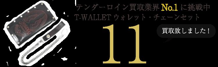 テンダーロイン小物 T-WALLETウォレット・チェーンセット ブランド買取ライフ