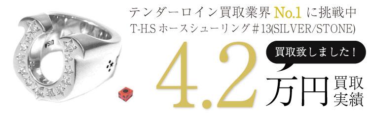 T-H.Sホースシューリング#13(SILVER/STONE) 4.2万円買取 / 状態ランク:A 中古品-良い