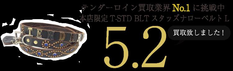 テンダーロイン小物 本店限定T-STD BLTスタッズナローベルトL ブランド買取ライフ