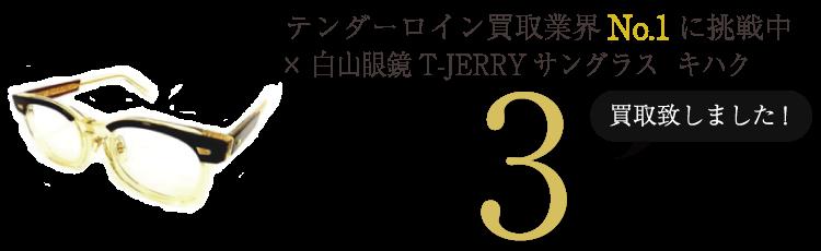 テンダーロイン小物 ×白山眼鏡T-JERRYサングラス  キハク ブランド買取ライフ