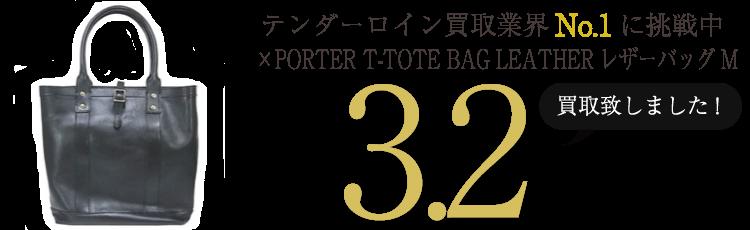 テンダーロイン小物 ×PORTER T-TOTE BAG LEATHERレザーバッグM ブランド買取ライフ