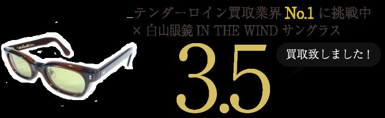テンダーロイン小物 ×白山眼鏡IN THE WIND サングラス ブランド買取ライフ