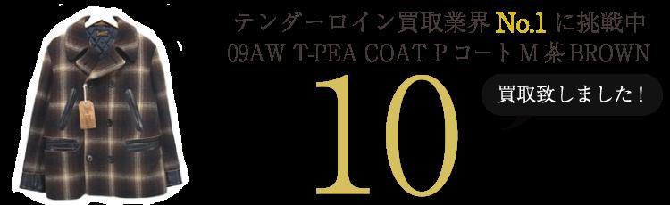 テンダーロイン ジャケット・アウター 09AW T-PEA COAT PコートM茶BROWN ブランド買取ライフ