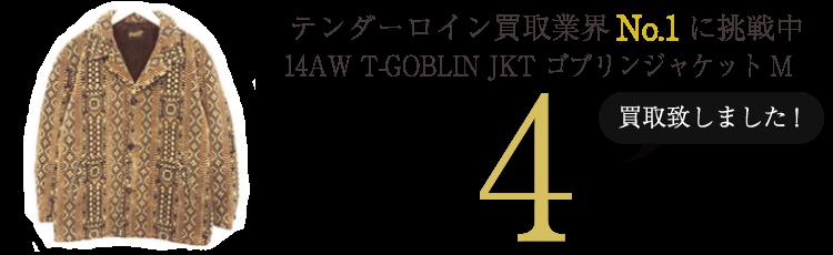 テンダーロイン ジャケット・アウター  14AW T-GOBLIN JKT ゴブリンジャケットM ブランド買取ライフ