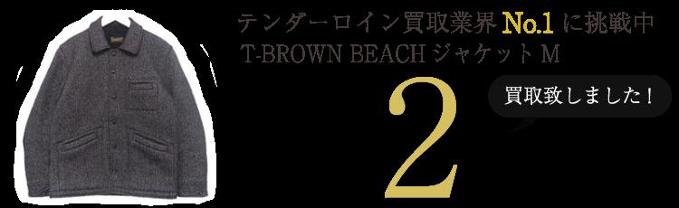 テンダーロイン ジャケット・アウター  T-BROWN BEACHジャケットM ブランド買取ライフ