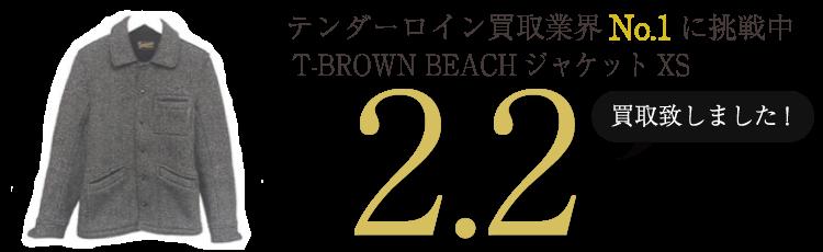 テンダーロイン ジャケット・アウター  T-BROWN BEACHジャケットXS ブランド買取ライフ