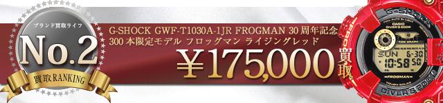 GWF-T1030A-1JR FROGMAN 30周年記念300本限定モデル フロッグマン ライジングレッド 17.5万円買取