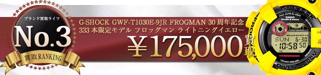 GWF-T1030E-9JR FROGMAN 30周年記念333本限定モデル フロッグマン ライトニングイエロー 17.5万円