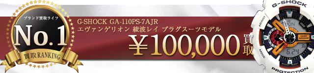 GA-110PS-7AJR エヴァンゲリオン 綾波レイ プラグスーツモデル 10万円買取