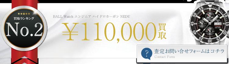 ボールウォッチ エンジニア ハイドロカーボン ネドゥー  11万円買取 ライフ仙台店