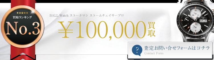 ボールウォッチ ストークマン ストームチェイサープロ 10万円買取 ライフ仙台店
