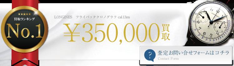 ロンジン フライバッククロノグラフ cal.13zn  35万円買取 ブランド買取ライフ