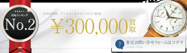ロンジン アンティーククロノグラフ 30CH  30万円買取 ブランド買取ライフ